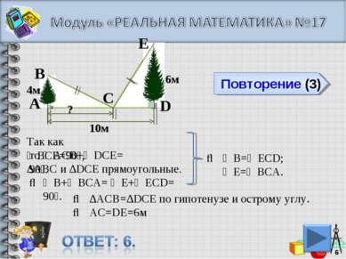 Повторение (3) * E C D B А 4м ? 6м 10м Так как ∠ВСЕ=90⁰, ∆АВC и ∆DСЕ прямоуго...