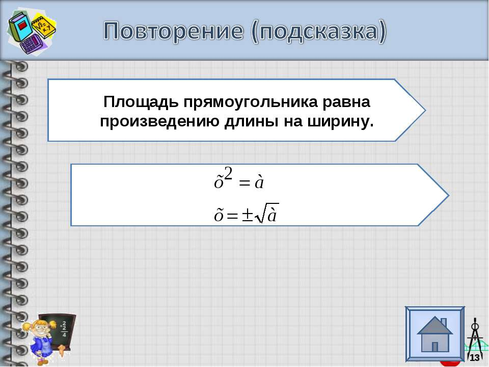 Площадь прямоугольника равна произведению длины на ширину. *