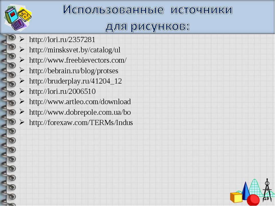 http://lori.ru/2357281 http://minsksvet.by/catalog/ul http://www.freebievecto...