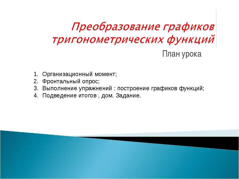 План урока Организационный момент; Фронтальный опрос; Выполнение упражнений :...