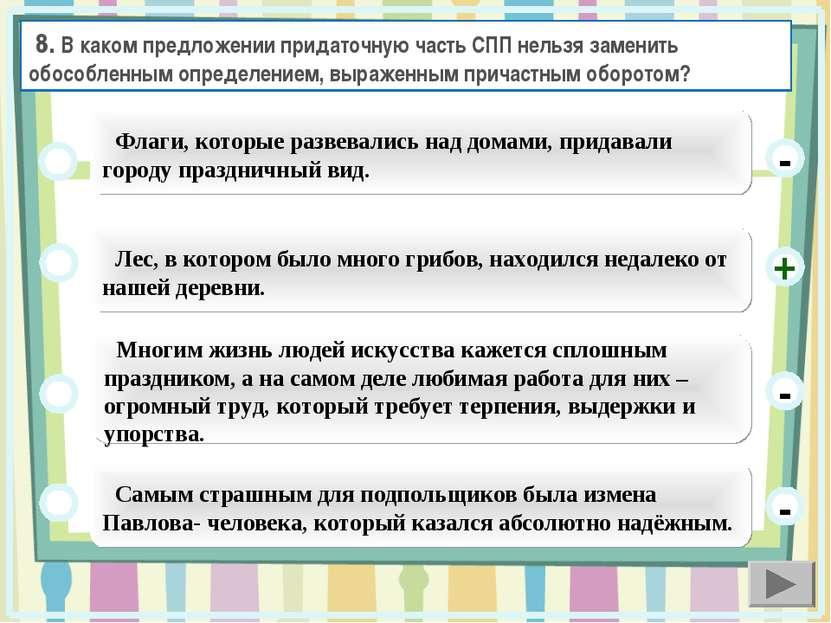8. В каком предложении придаточную часть СПП нельзя заменить обособленным опр...