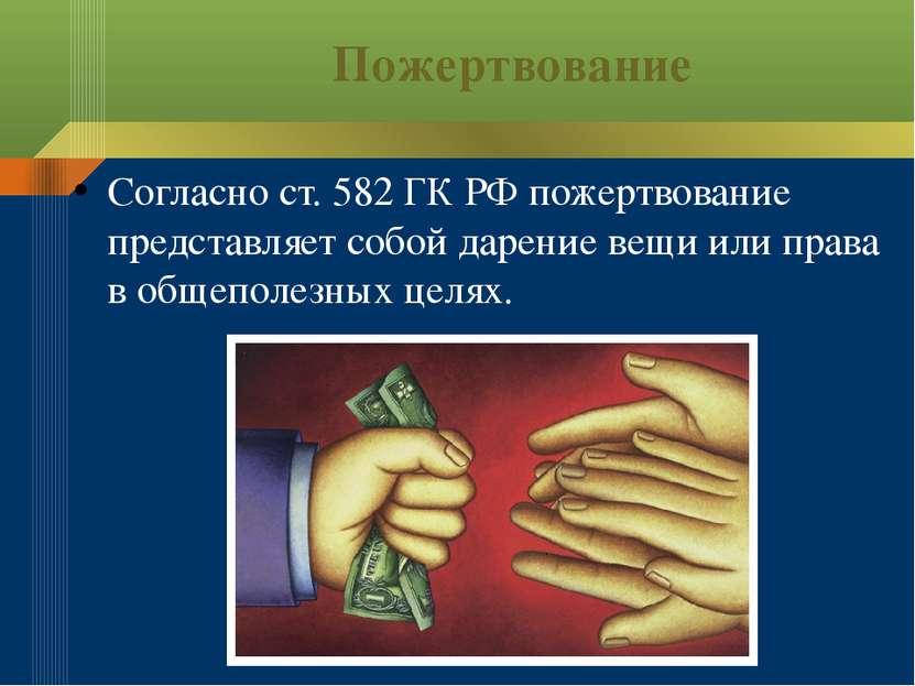 Пожертвование Согласно ст. 582 ГК РФ пожертвование представляет собой дарение...