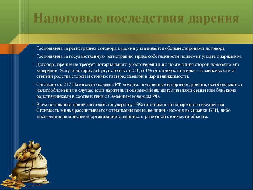 Налоговые последствия дарения Госпошлина за регистрацию договора дарения&nbsp...