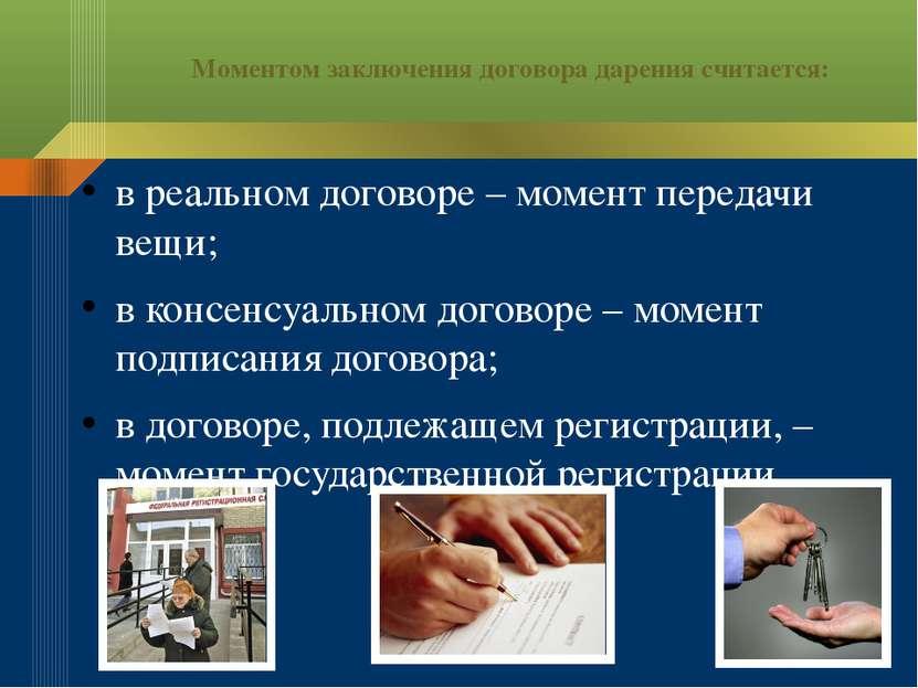 Моментом заключения договора дарения считается: в реальном договоре – момент ...