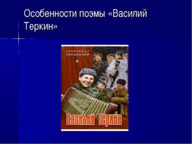 Особенности поэмы «Василий Теркин»