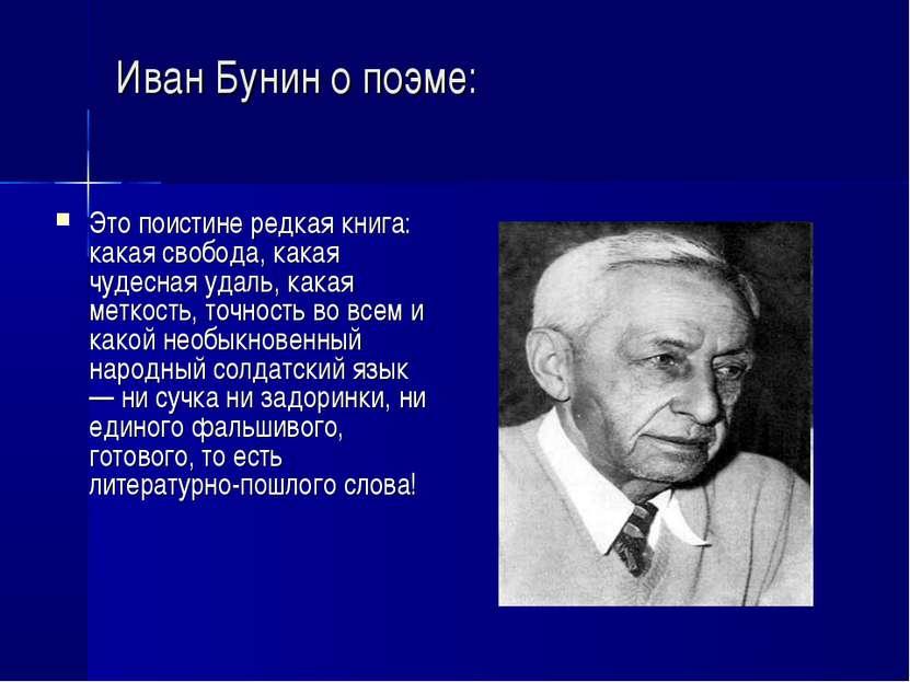 Иван Бунин о поэме: Это поистине редкая книга: какая свобода, какая чудесная ...