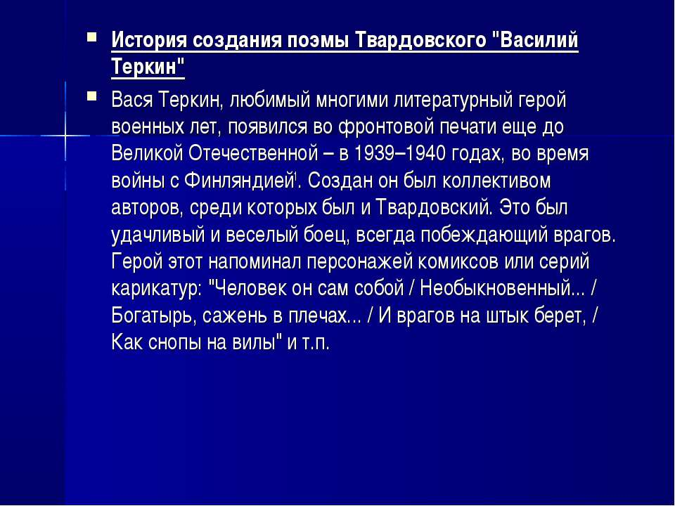 """История создания поэмы Твардовского """"Василий Теркин"""" Вася Теркин, любимый мно..."""