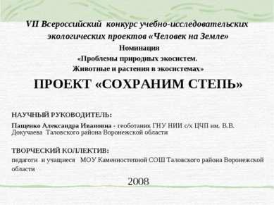 VII Всероссийский конкурс учебно-исследовательских экологических проектов «Че...