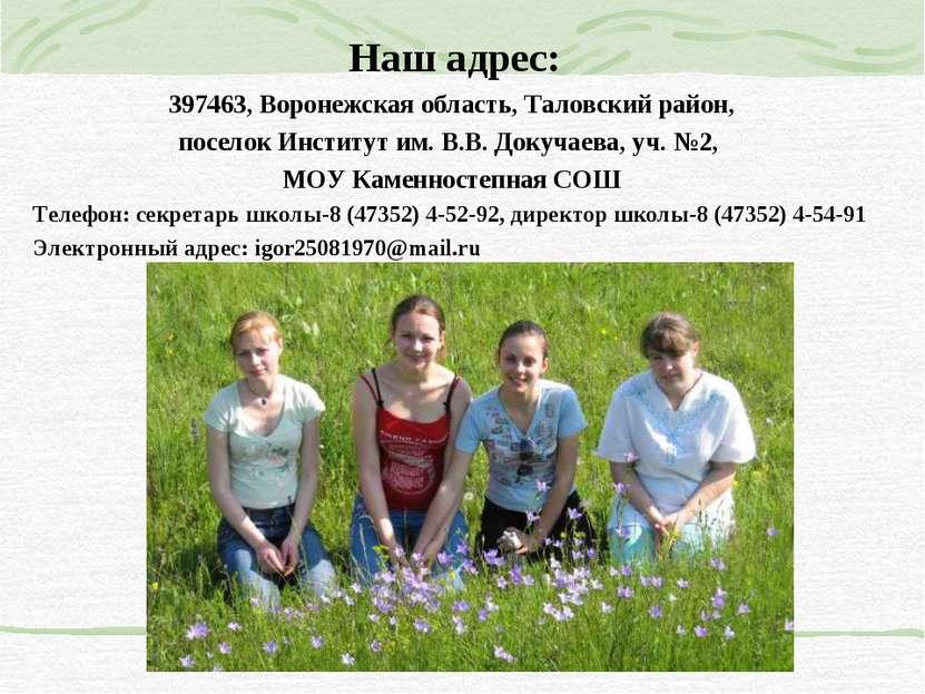 Наш адрес: 397463, Воронежская область, Таловский район, поселок Институт им....