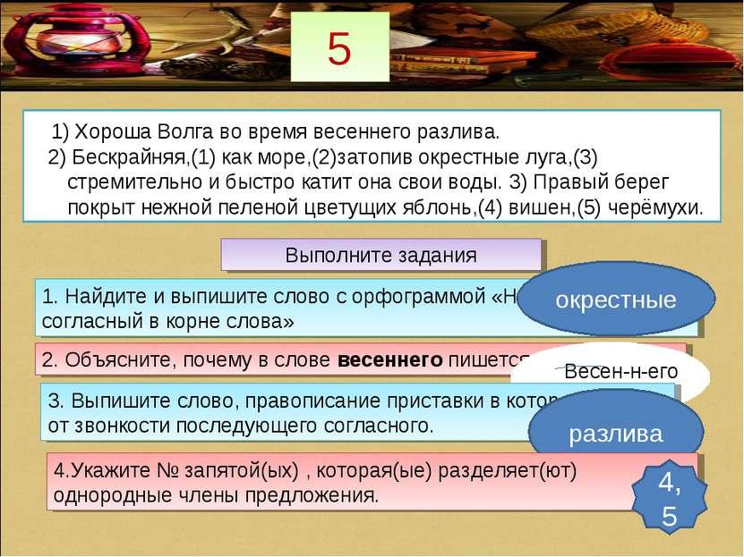 5 1) Хороша Волга во время весеннего разлива. 2) Бескрайняя,(1) как море,(2)з...