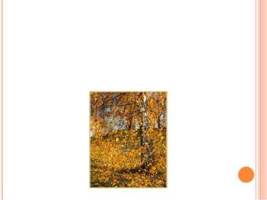 Листья под ветром шумели: s – s – s …