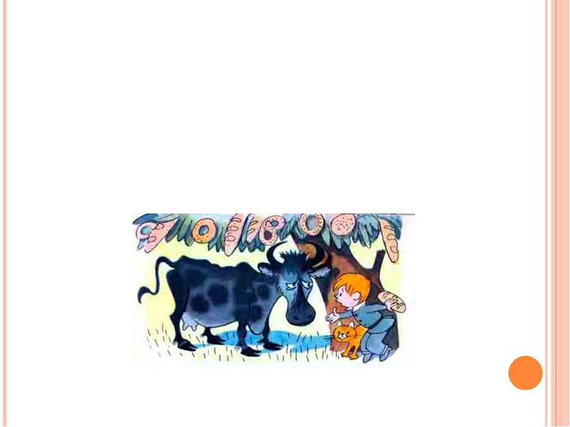 В стойле коровы мычали: mu: - mu: - mu;