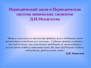 Периодический закон и Периодическая система химических элементов Д.И.Менделее...