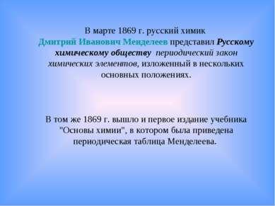 В марте 1869г. русский химик Дмитрий Иванович Менделеев представил Русскому ...