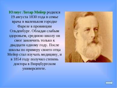 Юлиус Лотар Мейер родился 19 августа 1830 года в семье врача в маленьком горо...