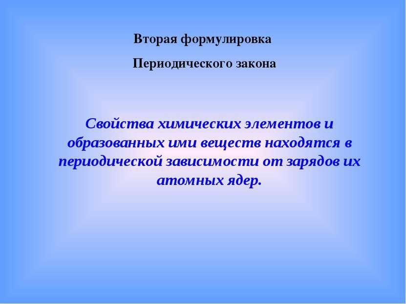 Вторая формулировка Периодического закона Свойства химических элементов и обр...