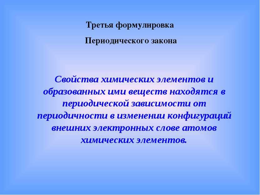 Третья формулировка Периодического закона Свойства химических элементов и обр...