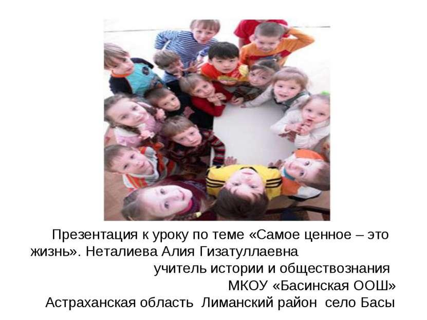 Презентация к уроку по теме «Самое ценное – это жизнь». Неталиева Алия Гизату...