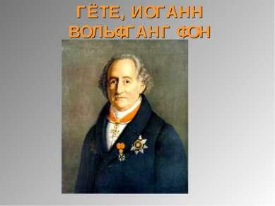 ГЁТЕ, ИОГАНН ВОЛЬФГАНГ ФОН
