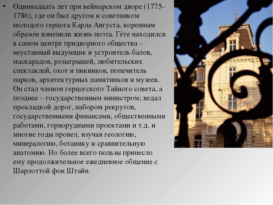 Одиннадцать лет при веймарском дворе (1775–1786), где он был другом и советни...
