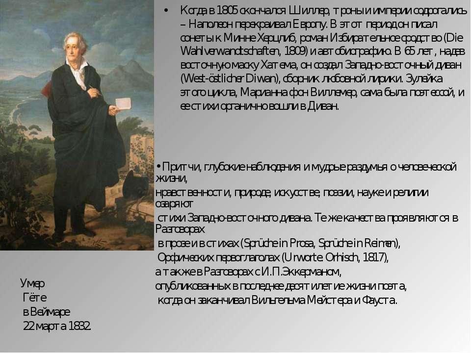 Когда в 1805 скончался Шиллер, троны и империи содрогались – Наполеон перекра...