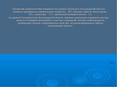 Основными загрязнителями поверхностных водных объектов в Волгоградской област...
