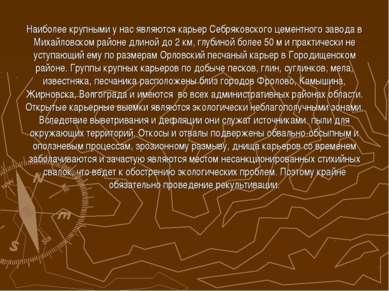 Наиболее крупными у нас являются карьер Себряковского цементного завода в Мих...