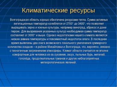Климатические ресурсы Волгоградская область хорошо обеспечена ресурсами тепла...