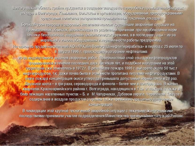 Волгоградская область крайне нуждается в создании заводов по переработке пром...