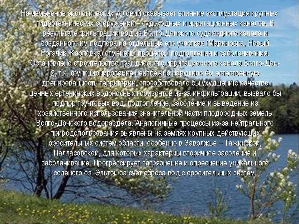 На изменение экологических условий оказывает влияние эксплуатация крупных гид...