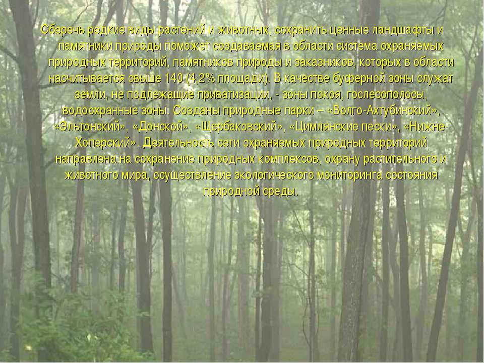 Сберечь редкие виды растений и животных, сохранить ценные ландшафты и памятни...