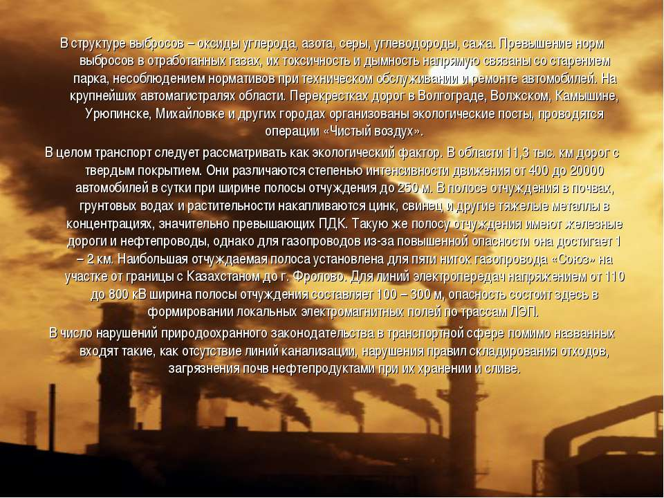 В структуре выбросов – оксиды углерода, азота, серы, углеводороды, сажа. Прев...
