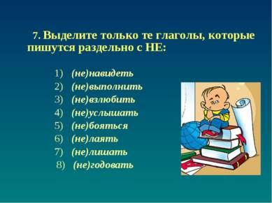7. Выделите только те глаголы, которые пишутся раздельно с НЕ: 1) (не)навидет...