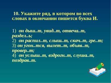 10. Укажите ряд, в котором во всех словах в окончании пишется буква И. 1) он ...