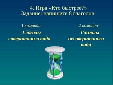 4. Игра «Кто быстрее?» Задание: напишите 8 глаголов 1 команда Глаголы соверше...