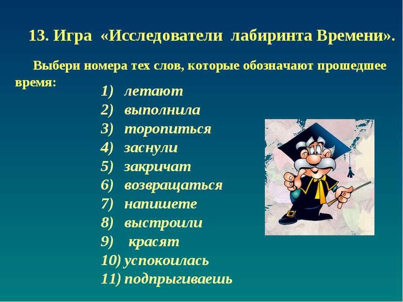 13. Игра «Исследователи лабиринта Времени». Выбери номера тех слов, которые о...