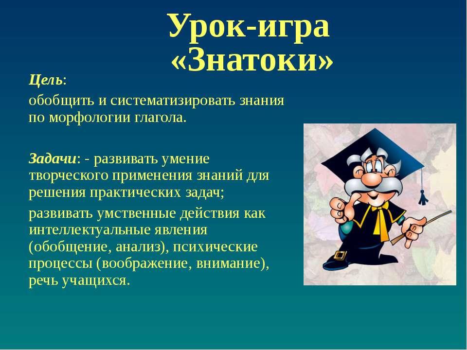 Урок-игра «Знатоки» Цель: обобщить и систематизировать знания по морфологии г...