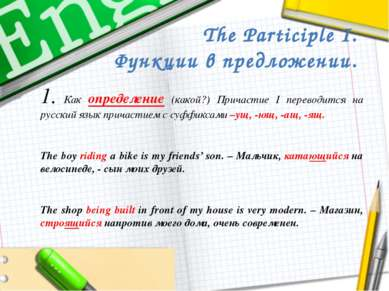 The Participle I. Функции в предложении. 1. Как определение (какой?) Причасти...