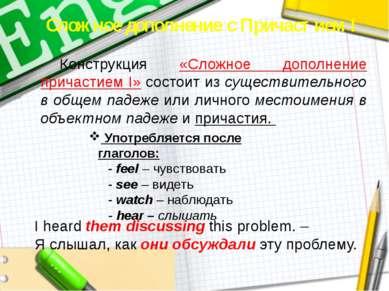 Сложное дополнение с Причастием I Конструкция «Сложное дополнение причастием ...