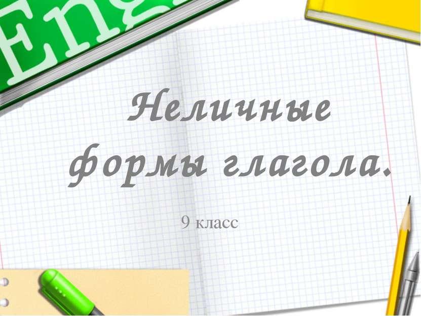 Неличные формы глагола. 9 класс