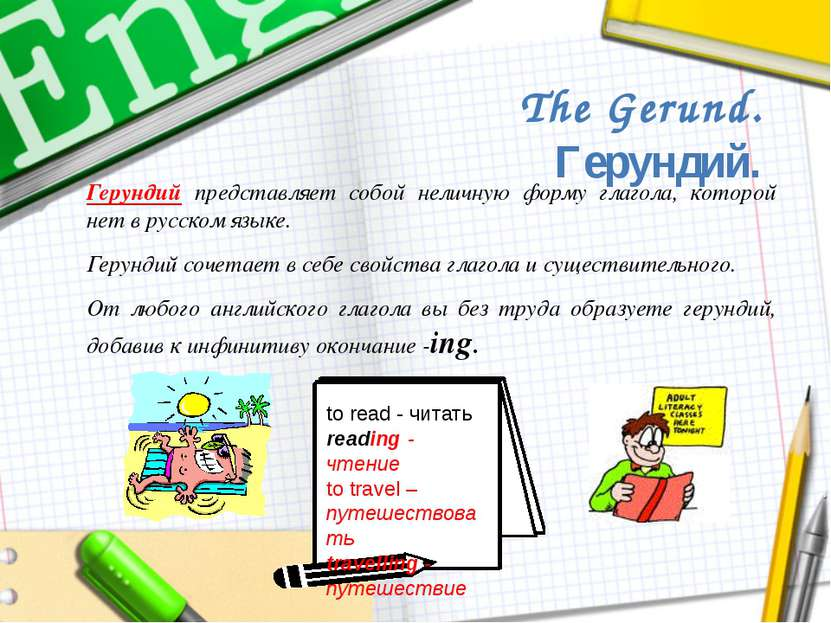 The Gerund. Герундий. Герундий представляет собой неличную форму глагола, кот...