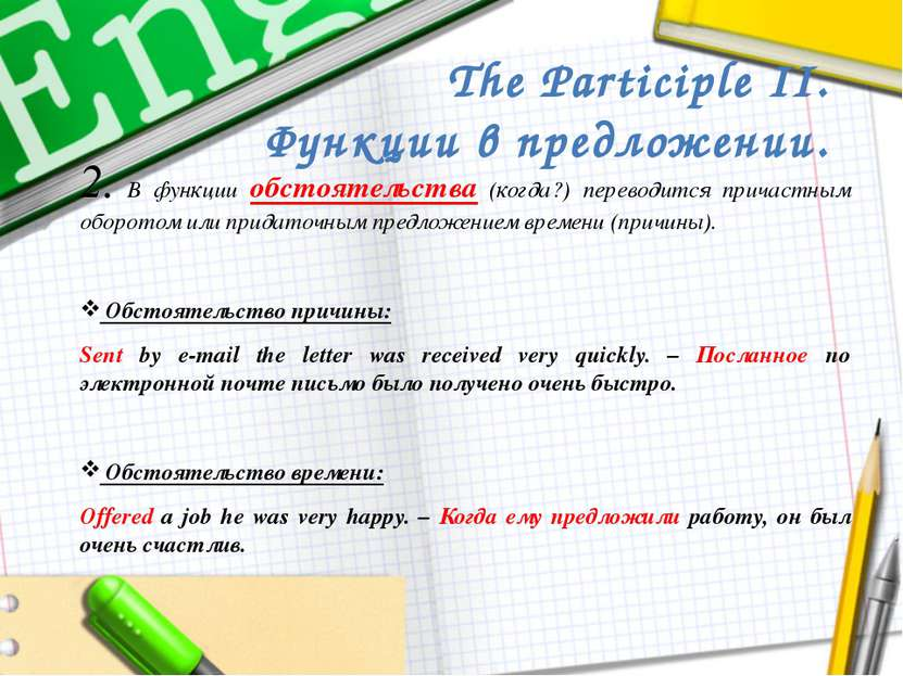The Participle II. Функции в предложении. 2. В функции обстоятельства (когда?...
