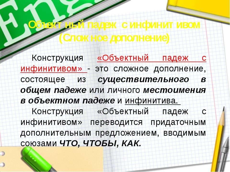 Объектный падеж с инфинитивом (Сложное дополнение) Конструкция «Объектный пад...