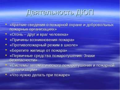 Деятельность ДЮП «Краткие сведения о пожарной охране и добровольных пожарных ...