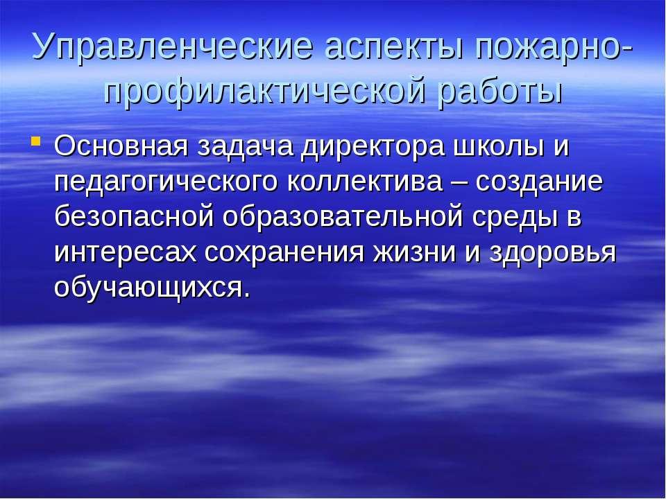 Управленческие аспекты пожарно-профилактической работы Основная задача директ...