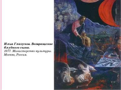 Илья Глазунов. Возвращение блудного сына. 1977. Министерство культуры. Москв...