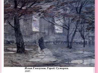 Илья Глазунов. Город. Сумерки. 1987.