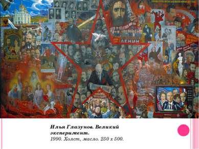 Илья Глазунов. Великий эксперимент. 1990. Холст, масло. 250 х 500.