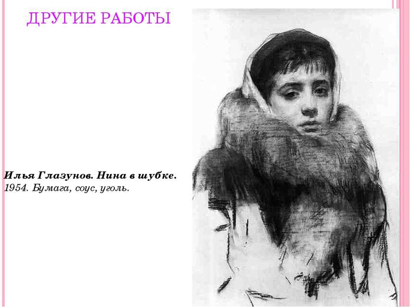ДРУГИЕ РАБОТЫ Илья Глазунов. Нина в шубке. 1954. Бумага, соус, уголь.