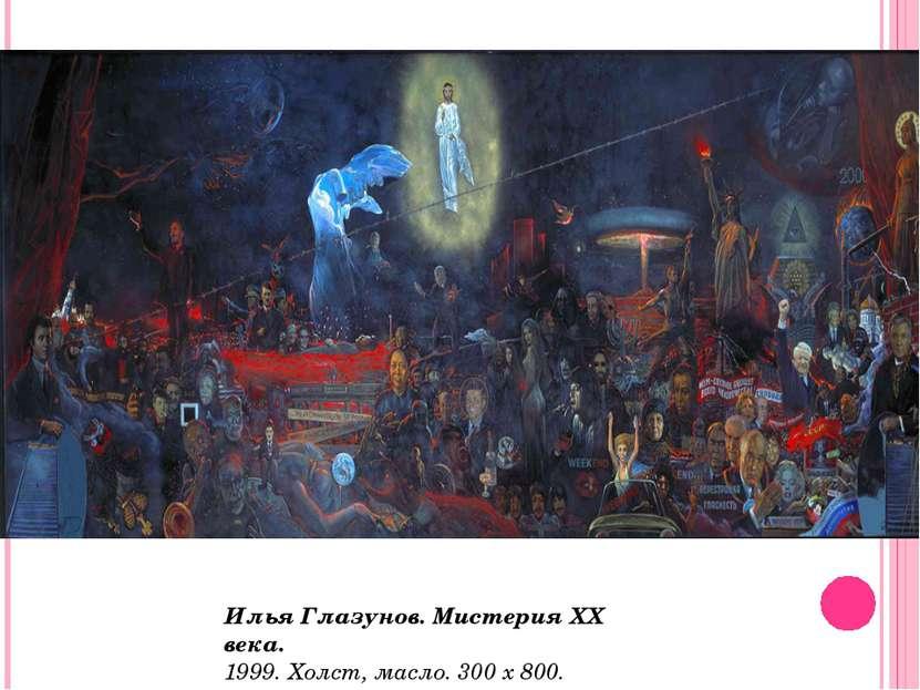 Илья Глазунов. Мистерия XX века. 1999. Холст, масло. 300 х 800.